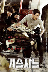 The Technicians Movie Poster