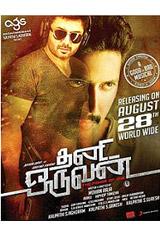 Thani Oruvan Movie Poster