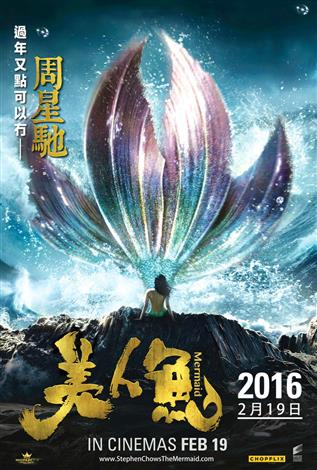 Mei rén yú (The Mermaid) Movie Poster