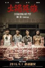 Chongqing Hot Pot Movie Poster