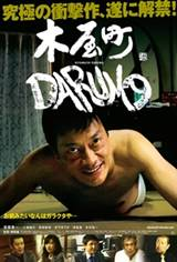 Kiyamachi Daruma Movie Poster