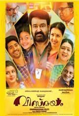Vismayam Movie Poster