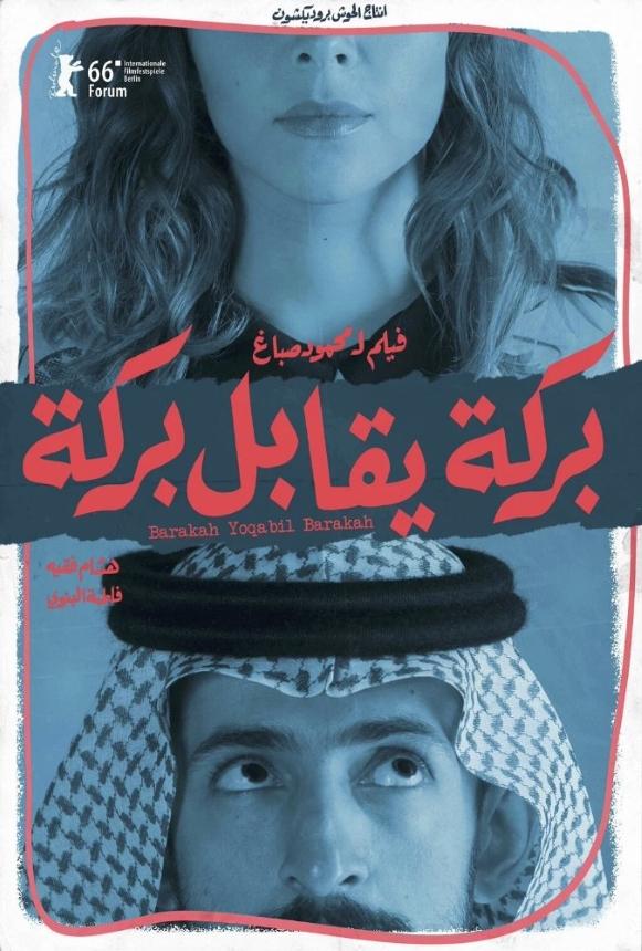 Barakah Meets Barakah (Barakah yoqabil Barakah) Movie Poster