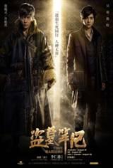 Time Raiders Movie Poster