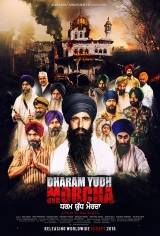 Dharam Yudh Morcha Movie Poster