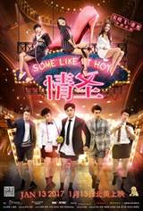Some Like It Hot (Qíng sheng) Movie Poster
