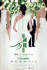 If You Are the One II (Fei Cheng Wu Rao II) Movie Poster