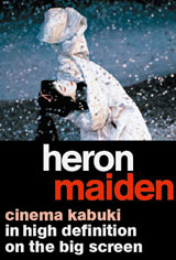 Heron Maiden - Cinema Kabuki Movie Poster