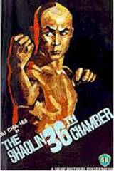 The 36th Chamber of Shaolin (Shao Lin san shi liu fang) Movie Poster